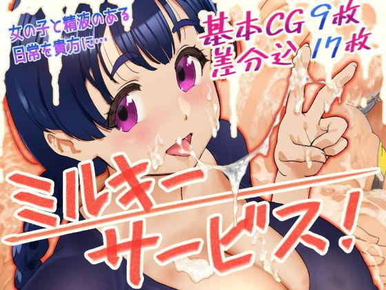 【同人CG集】精液を搾る女の子の3つの短編「ミルキーサービス!」