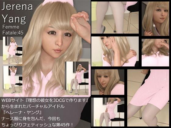 ♪『理想の彼女を3DCGで作ります』から生まれたバーチャルアイドル「Jerena Yang(ヘレーナ・ヤング)」の45th写真集:Femme fatale 45(ファム・ファタール45:運命の女性)