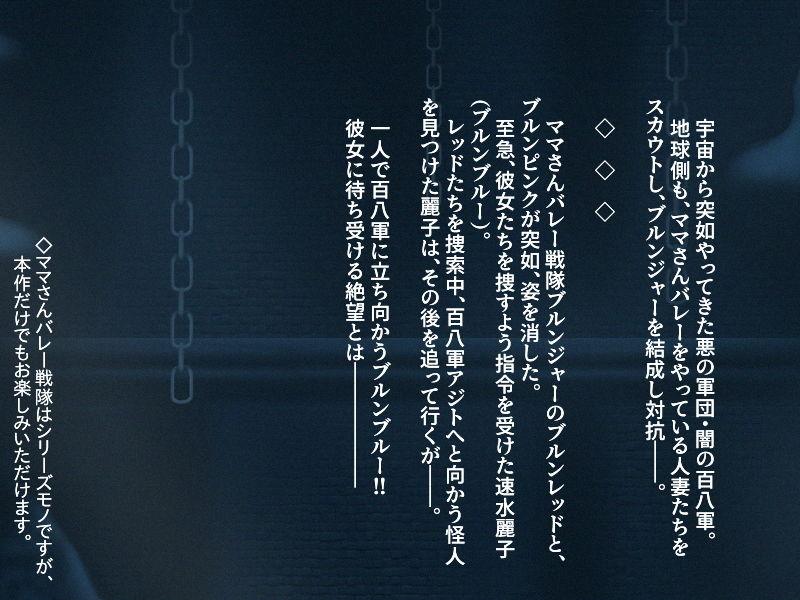 ママさんバレー戦隊ブルンジャー ファンCG集 〜ブルー敗北、腹ボテ堕ち〜 画像