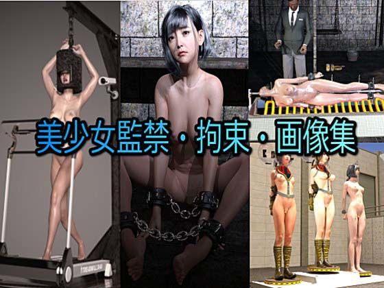美少女・監禁・拘束・画像集