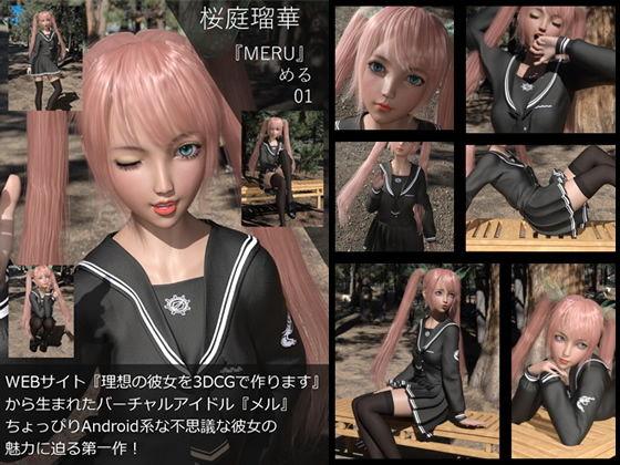 【▲All】『理想の彼女を3DCGで作ります』から生まれたバーチャルアイドル「Meru(メル)の写真集:Meru01(メル01)