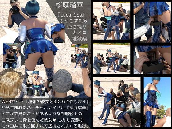『理想の彼女を3DCGで作ります』から生まれたバーチャルアイドル「桜庭瑠華(さくらばるか)」の写真集:Luca-Cos006(ルカコス006)レイヤー逆さ撮りパンチラカメコ地獄編
