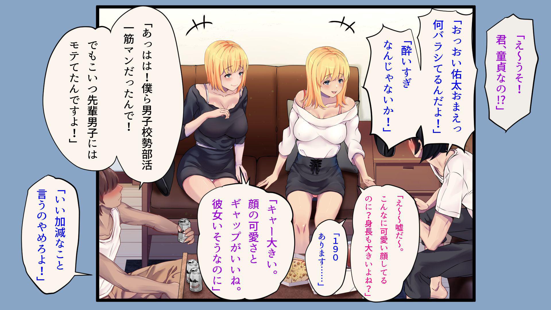 俺が童貞と処女を失ったお話!!のサンプル画像5