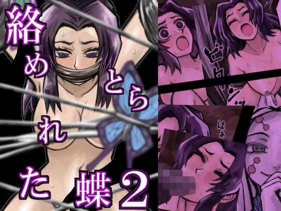 絡めとられた蝶2