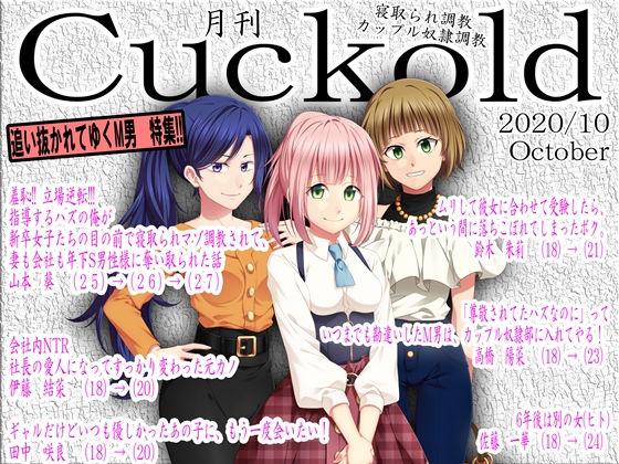 寝取られマゾ専門誌Cuckold2020年 10月号