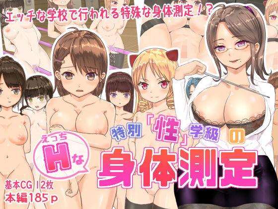 特別『性』学級のHな身体測定のタイトル画像
