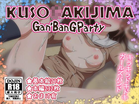 KUSO〇AKI島 Gan'BanG Party