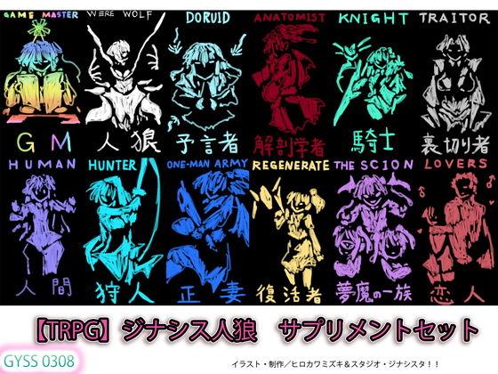 【TRPG】ジナシス人狼 サプリメントセット