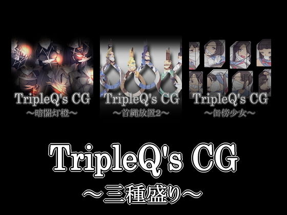 TripleQ'sCG~三種盛り2020~
