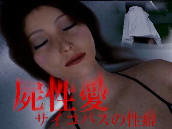 屍性愛 サイコパスの性癖