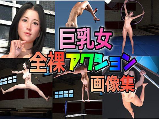 巨乳女 全裸アクション画像集
