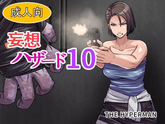 妄想ハザード10