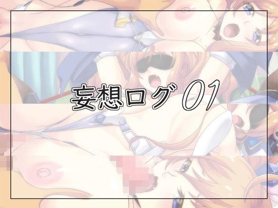 妄想ログ01