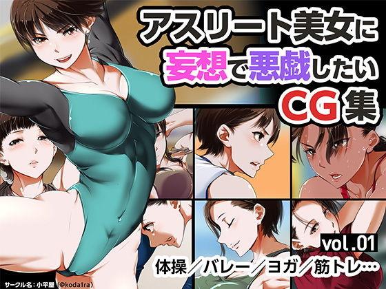 アスリート美女に妄想で悪戯したいCG集 vol.01