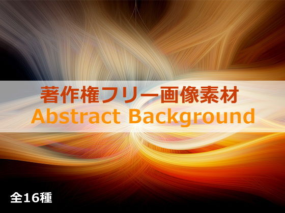 著作権フリー画像素材「Abstract Background」