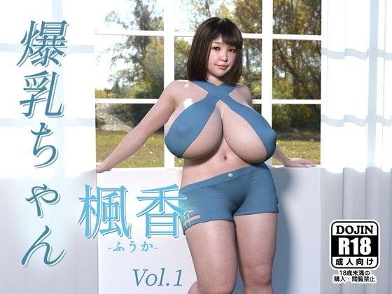 爆乳ちゃん-楓香-Vol.1