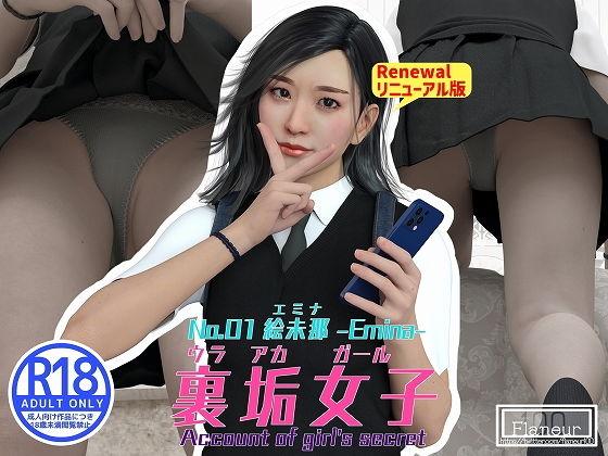 裏垢女子01『絵未那(えみな)-Emina-』