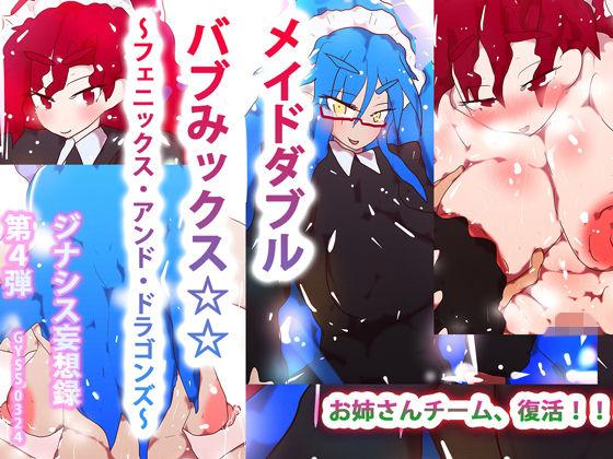【4k】メイドダブルバブみックス☆☆~フェニックス・アンド・ドラゴンズ~