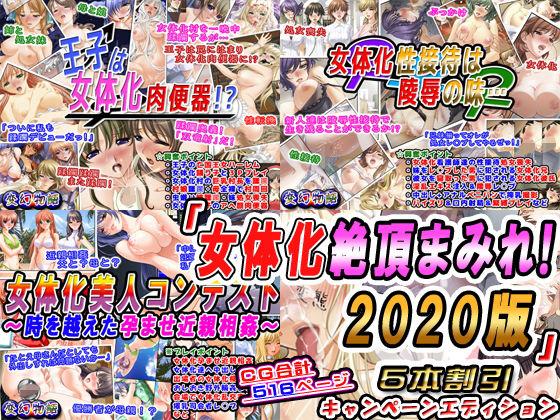 「女体化絶頂まみれ!2020版」5本割引キャンペーンエディション