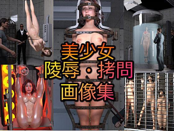 美少女拷問画像集