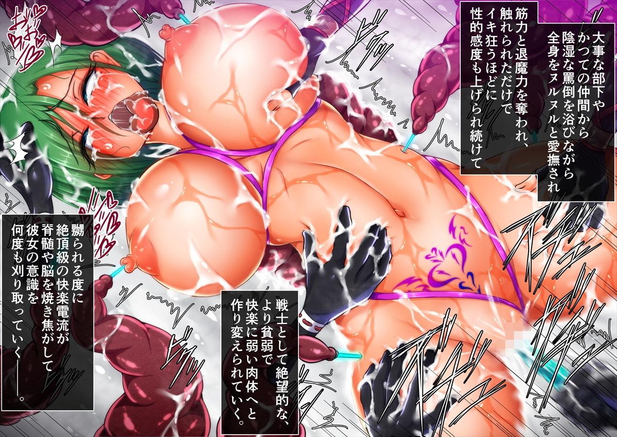 退魔ノ隷刻 Vol.07 〜被虐姦獄の改造調教〜 画像