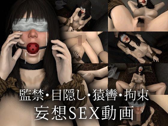 監禁・目隠し・猿轡・拘束 妄想SEX動画