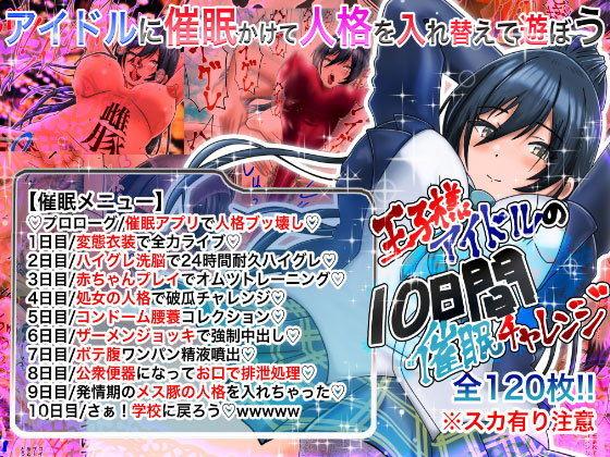 【人格崩壊】アイドルの10日間人格入れ替え催●チャレンジ【無様エロ】