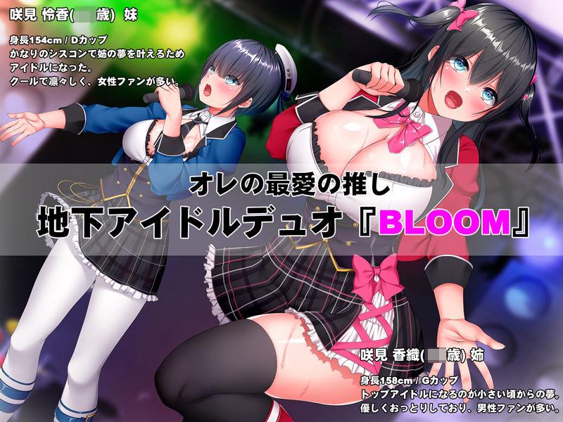 催リウム ~推しのアイドル姉妹をキモオタの俺がチンポで催眠プロデュース~