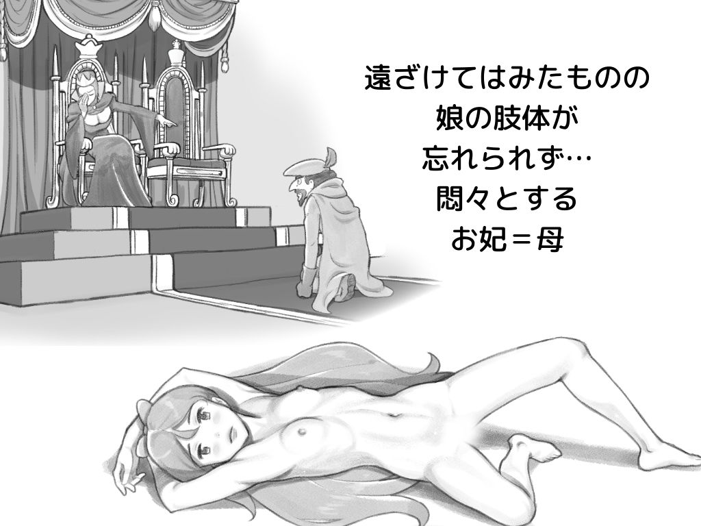 SNOW WHITE & BLACK QUEEN 百合異説白雪姫のサンプル画像4