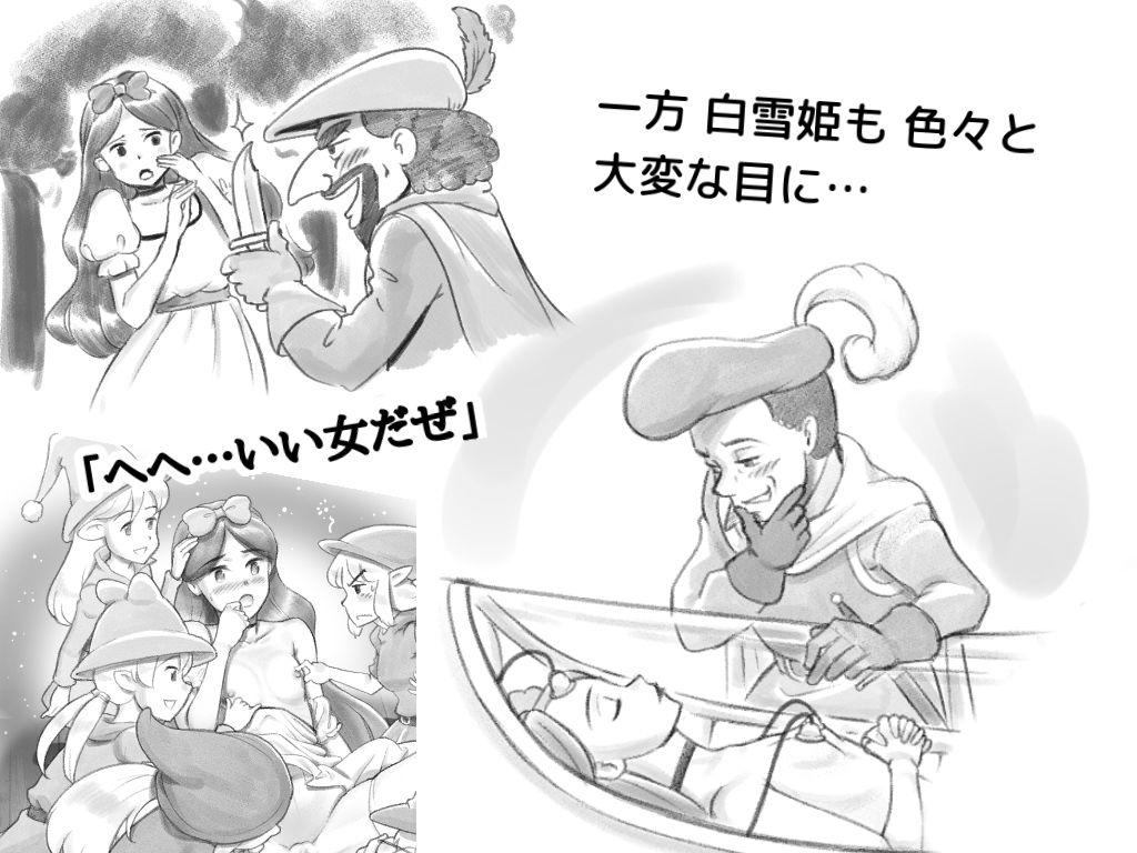 SNOW WHITE & BLACK QUEEN 百合異説白雪姫のサンプル画像5