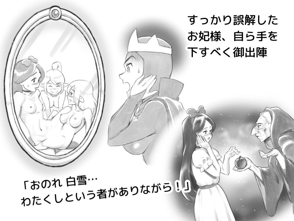SNOW WHITE & BLACK QUEEN 百合異説白雪姫のサンプル画像6