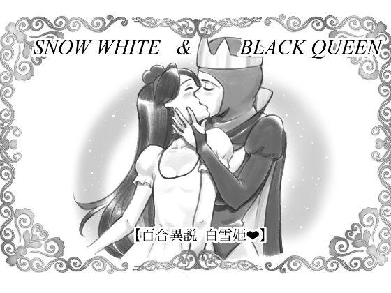 SNOW WHITE & BLACK QUEEN 百合異説白雪姫のタイトル画像