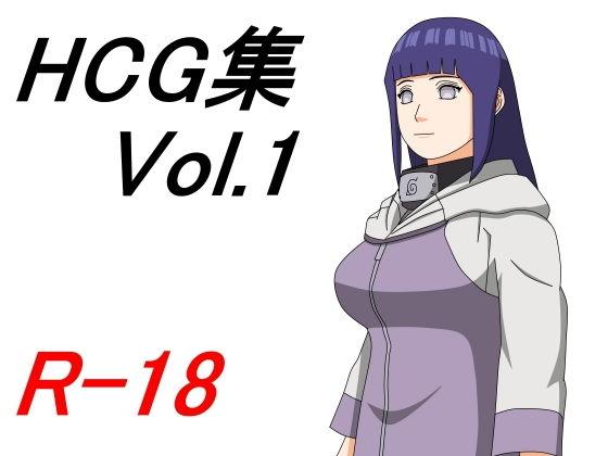 HCG集 Vol.1
