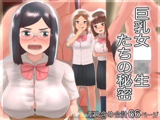 巨乳女〇○生たちの秘密