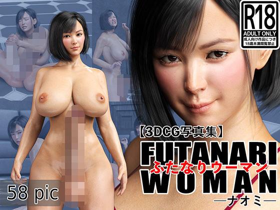 ふたなりウーマン -ナオミ-(3DCG写真集)