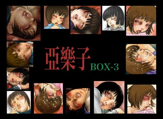 亞樂子BOX3