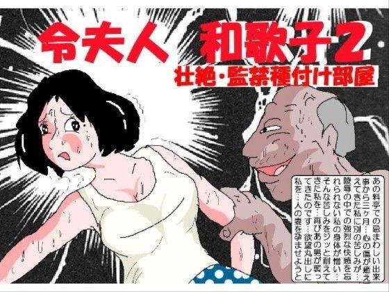 令夫人・和歌子2 壮絶監禁種付け部屋