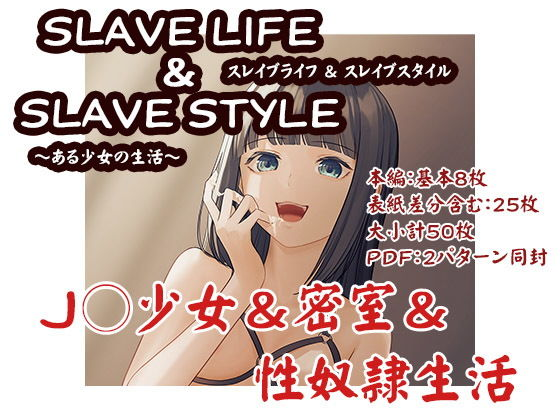 SLAVE LIFE & SLAVE STYLE-1