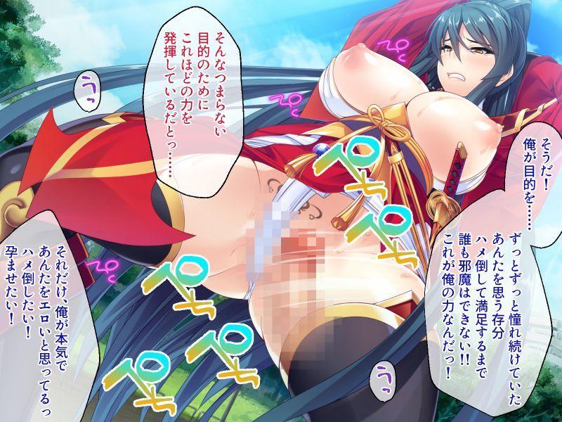 爆乳最強女剣士伊月、参る! ~淫紋で男勝りな剣姫に下克上~