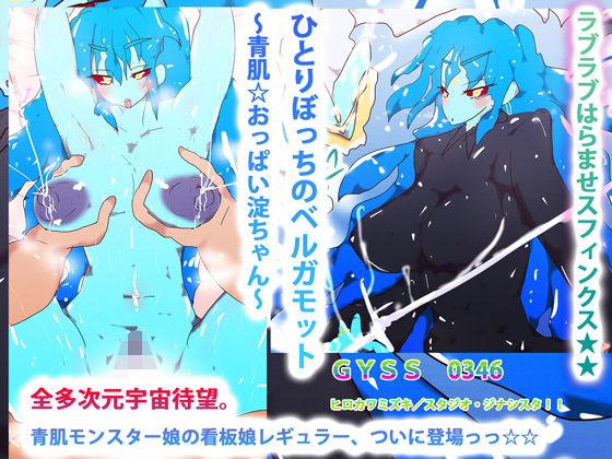 ひとりぼっちのベルガモット~青肌☆おっぱい淀ちゃん~