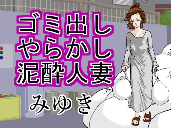 ゴミ出しやらかし泥●人妻(ショートアニメ)