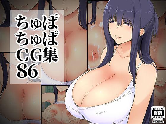 ちゅぱちゅぱCG集86