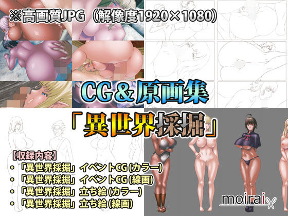 CG&原画集「異世界採掘」