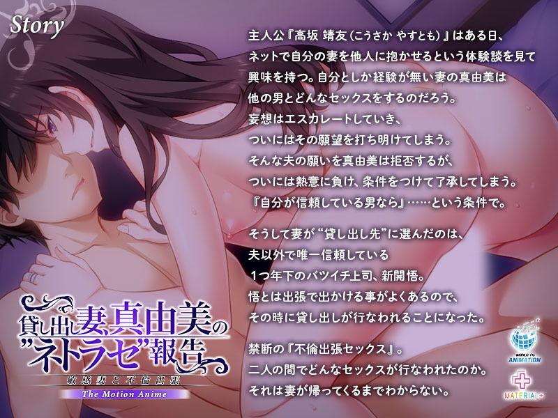 貸し出し妻、真由美の'ネトラセ'報告 敏感妻と不倫出張 The Motion Anime