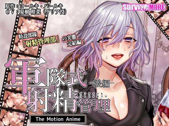 軍隊式射精管理 The Motion Anime 後編
