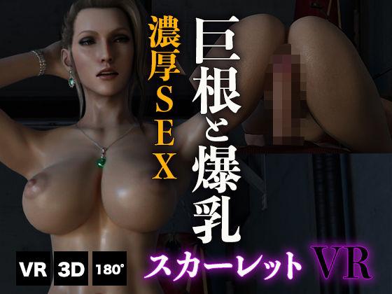 巨根と爆乳 濃厚SEXスカーレット VR