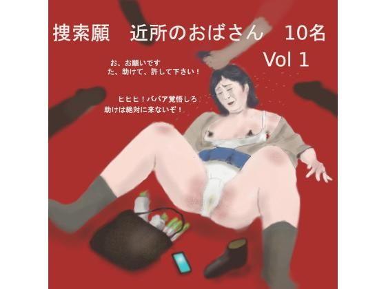 捜索願 近所のおばさん 10名 Vol 1