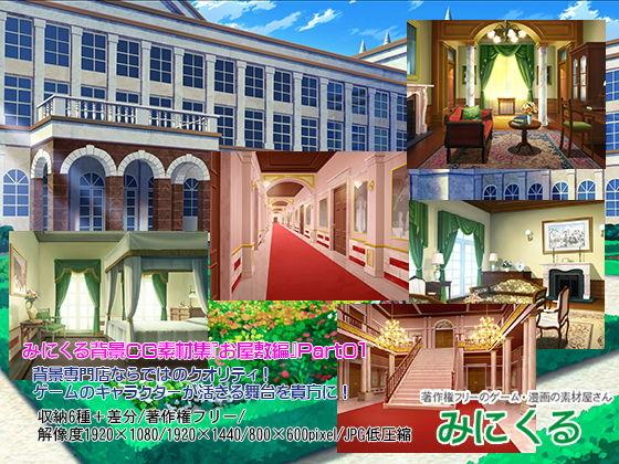 みにくる背景CG素材集『お屋敷編』part01