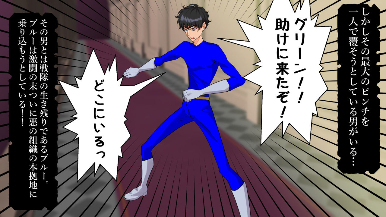 うごく!!悪の女幹部の恋活 VSブルー編のサンプル画像3