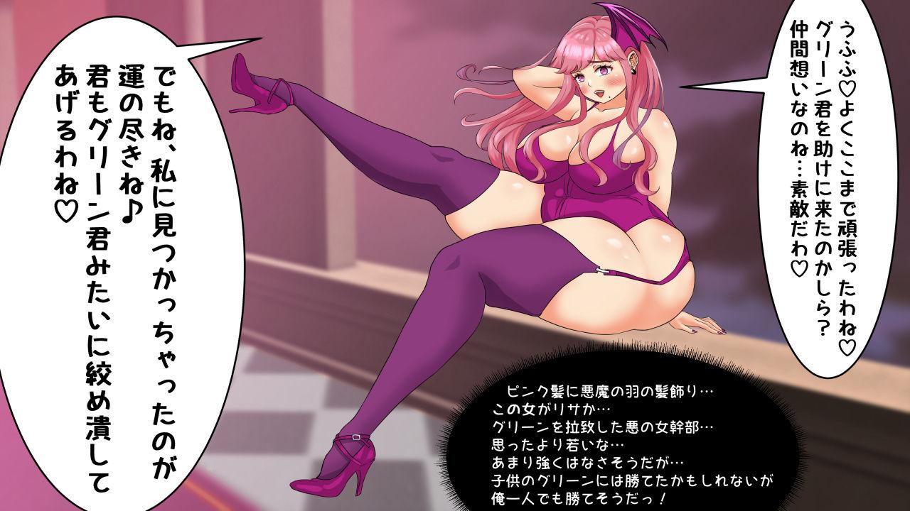 うごく!!悪の女幹部の恋活 VSブルー編のサンプル画像4
